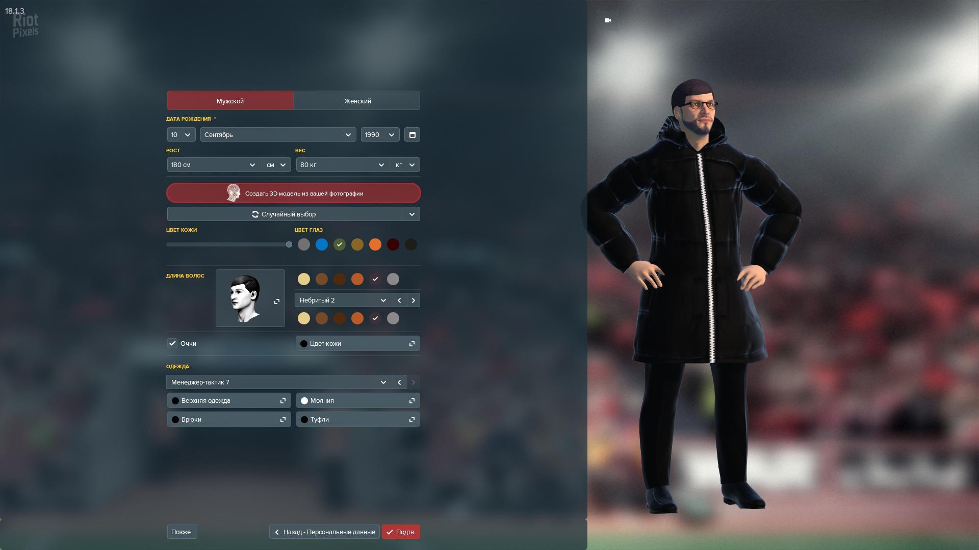 Football Manager 2014 PC full game v14 2 1 ^^nosTEAM ...