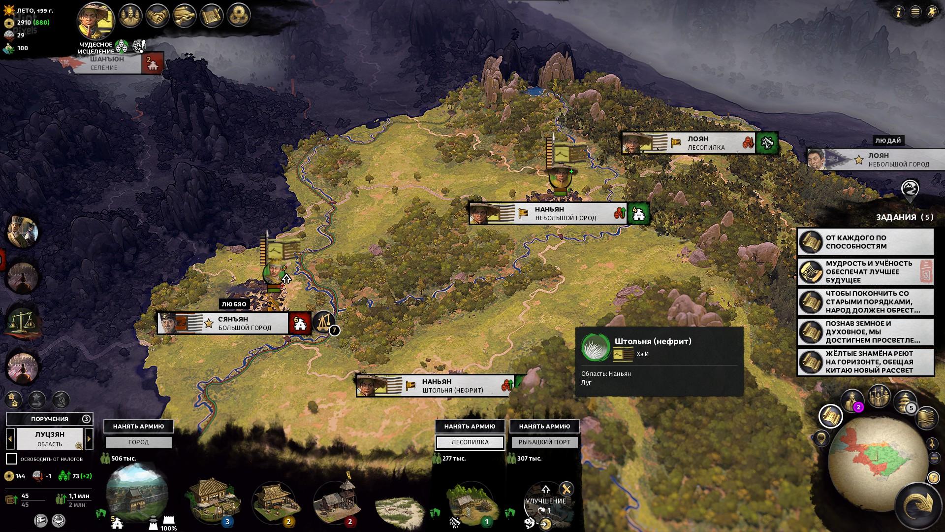 Total War: Three Kingdoms - game screenshots at Riot Pixels, images
