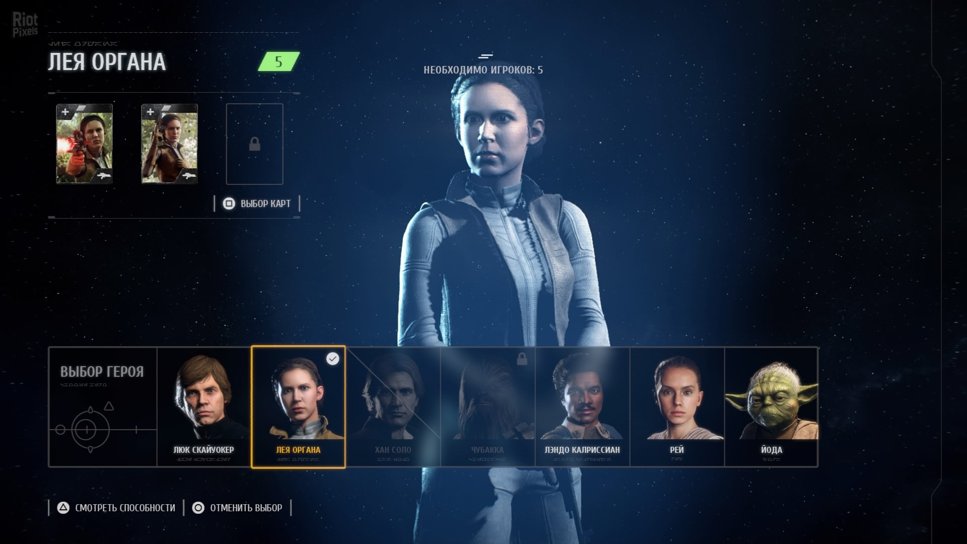 Star Wars: Battlefront II [2017|Rus|Eng|Multi]