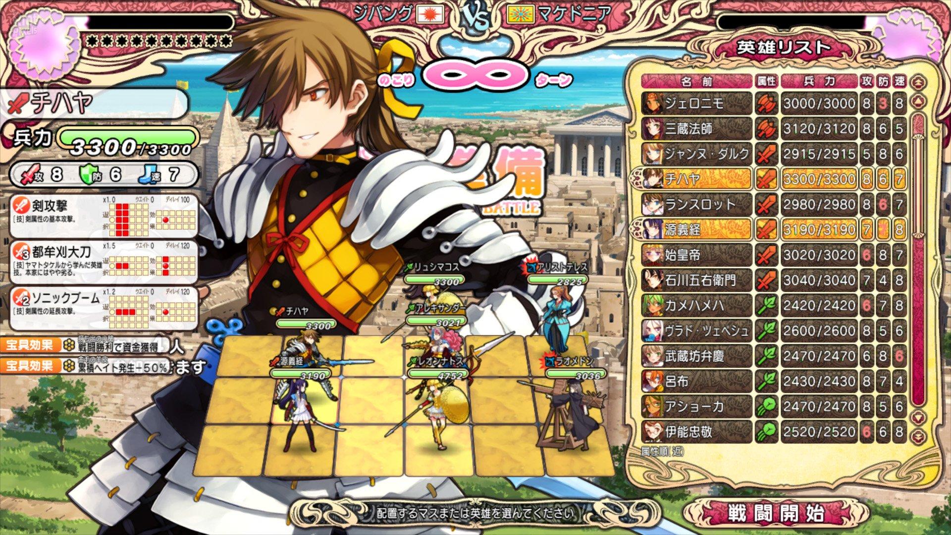 screenshot.eiyuu-senki-the-world-conques